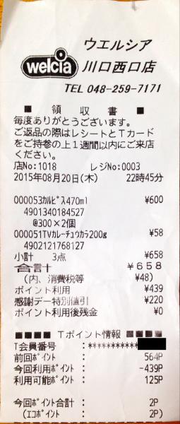 ウエルシア_002-6