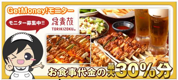 torikizoku4