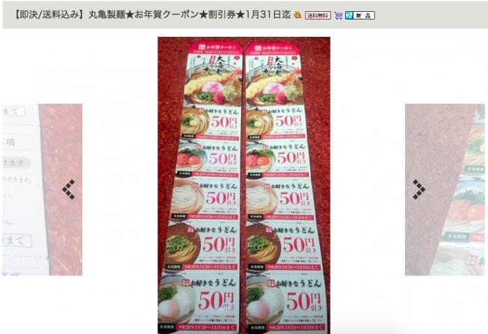 丸亀製麺年賀クーポン 2016-01-09 6.38.36