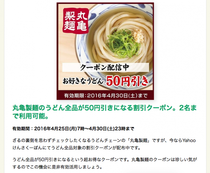 丸亀製麺 2016-04-30 23.30.27