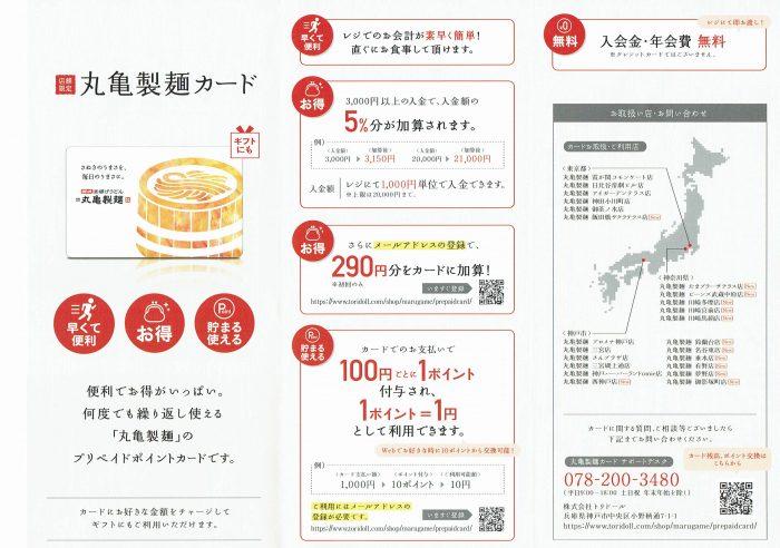 丸亀0428