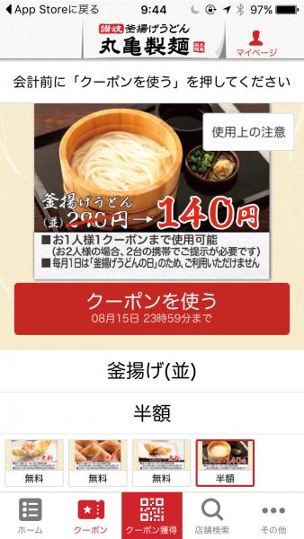 丸亀_002-6