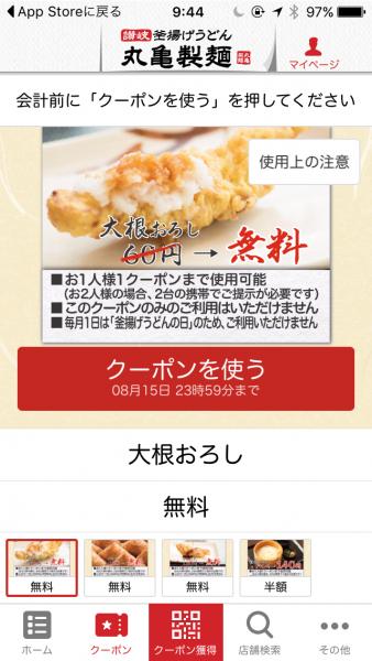 丸亀_003