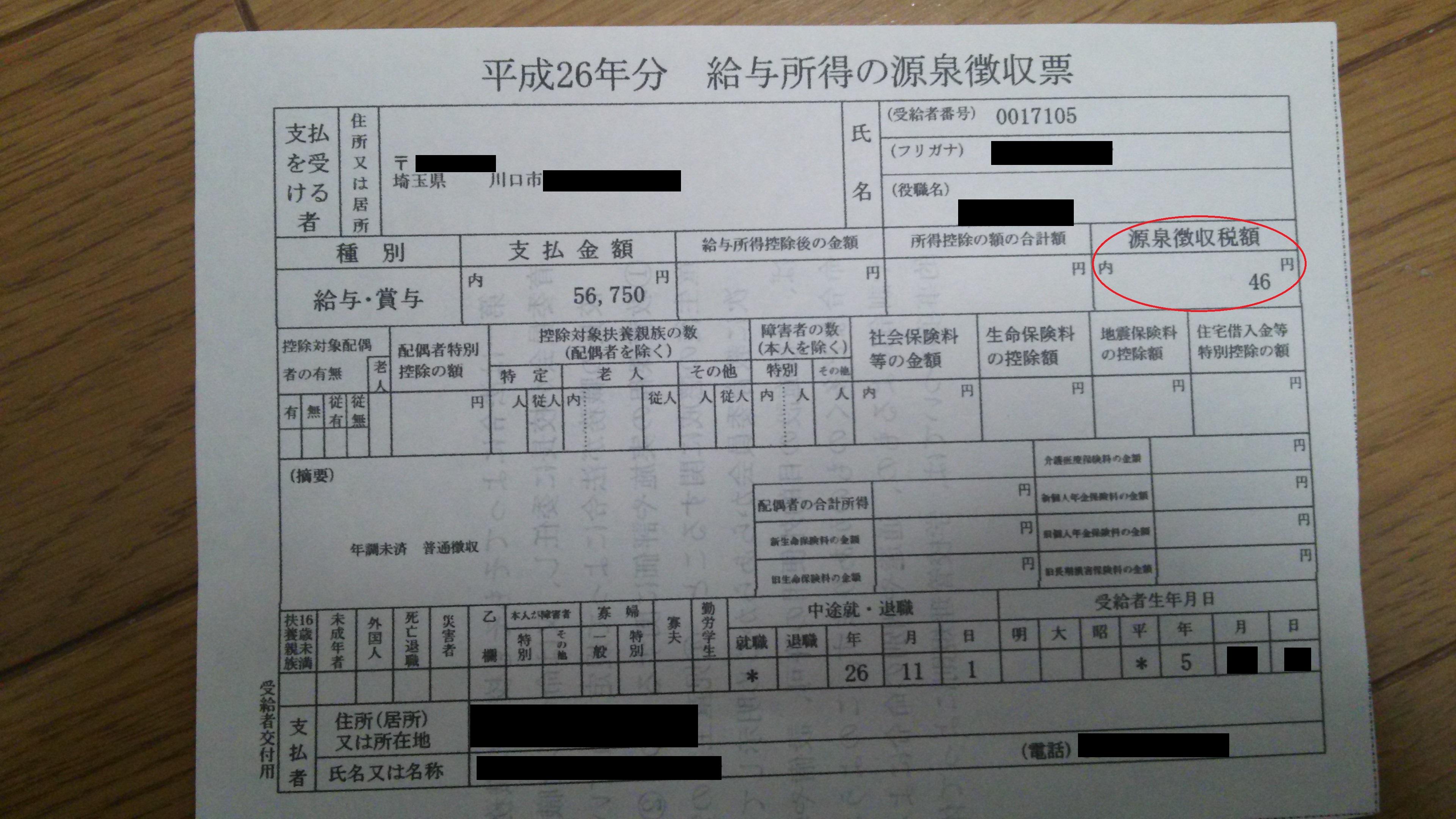 徴収 アルバイト 源泉 票