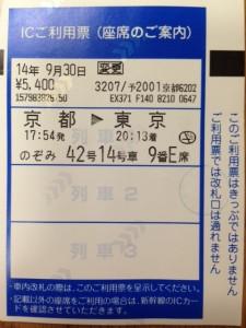 shinkansen5400