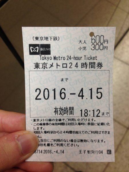 東京メトロ24h_001-3