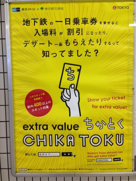 東京メトロ24h_000-6