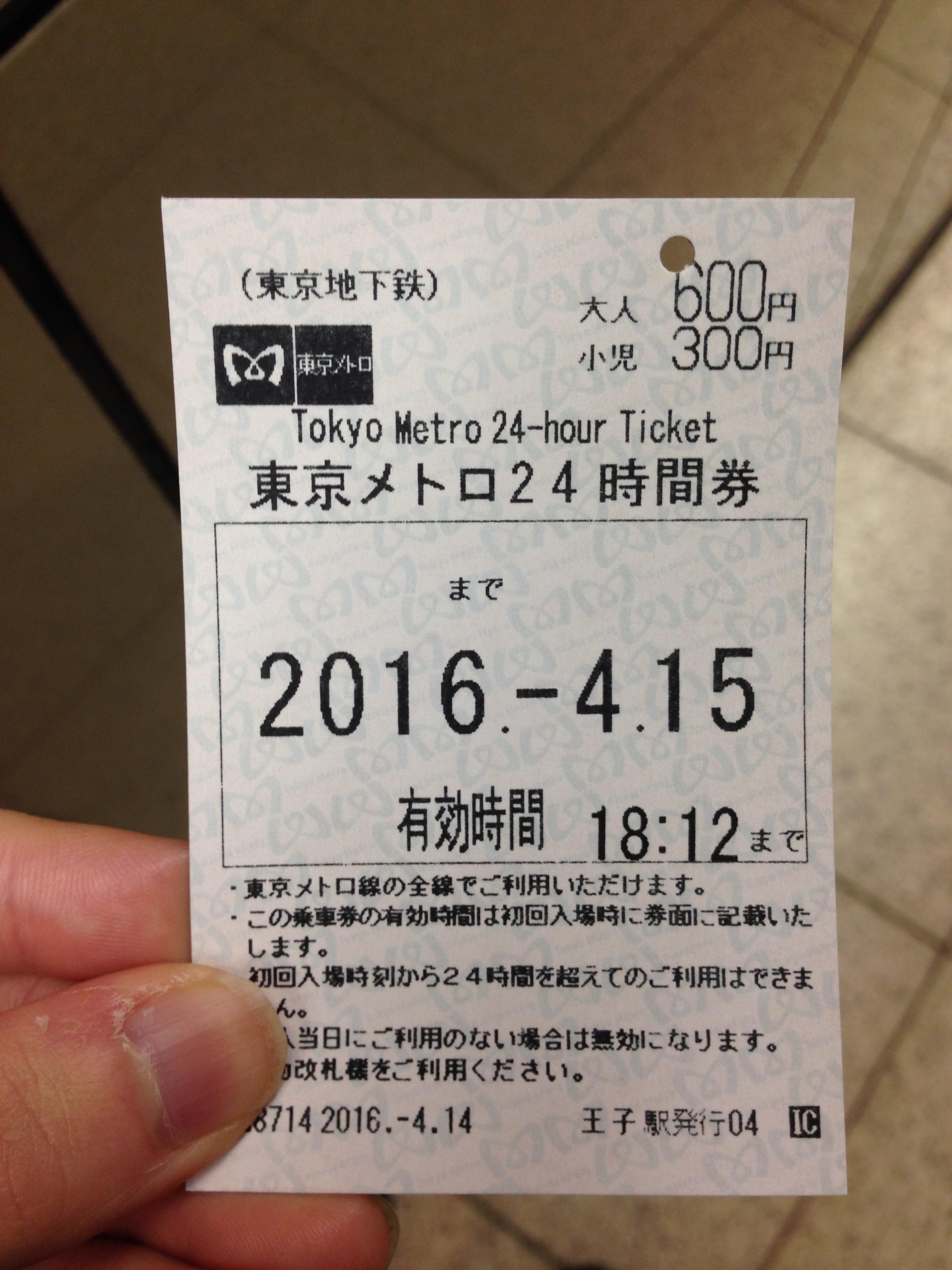 都内をまわるなら「東京メトロ24時間券」がオススメ!一日何度も使えて600円
