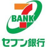 口座振替だけで毎月100nanacoポイントが貯まる!「セブン銀行」の詳細とメリット・デメリットまとめ