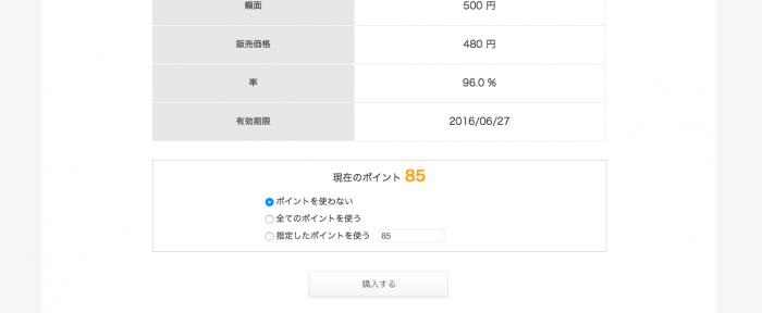 スクリーンショット 2015-07-15 2.15.15