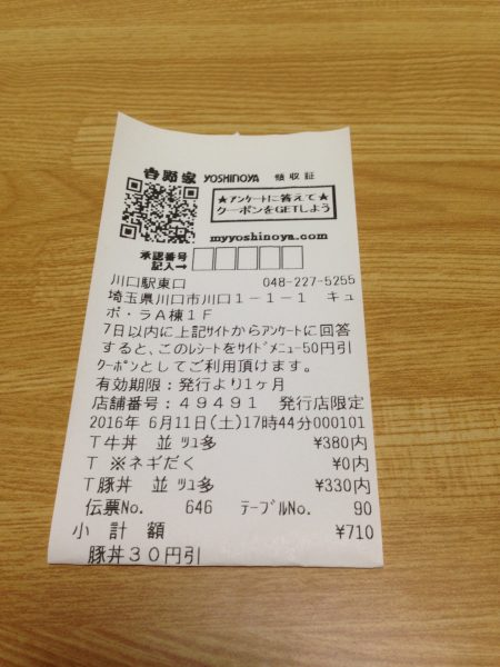 吉野家_000-16