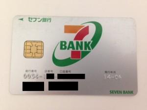 sevenbank-cashcard