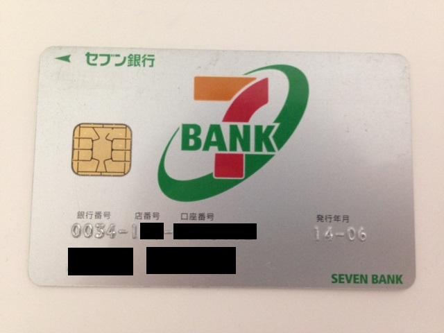 nanacoポイントがどんどんたまる「セブン銀行」のメリット・デメリットまとめ