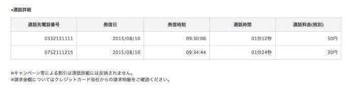 スクリーンショット 2015-08-28 1.12.09