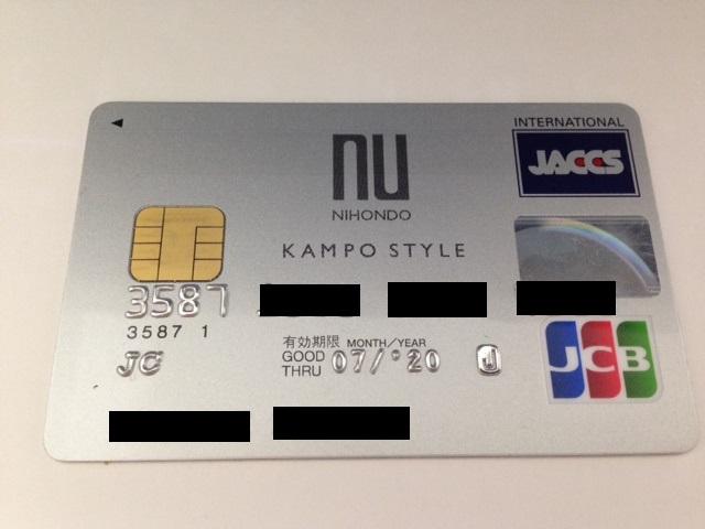 【悲報】高還元率の漢方スタイルクラブカードがついに廃止…新たな乗り換え先は??