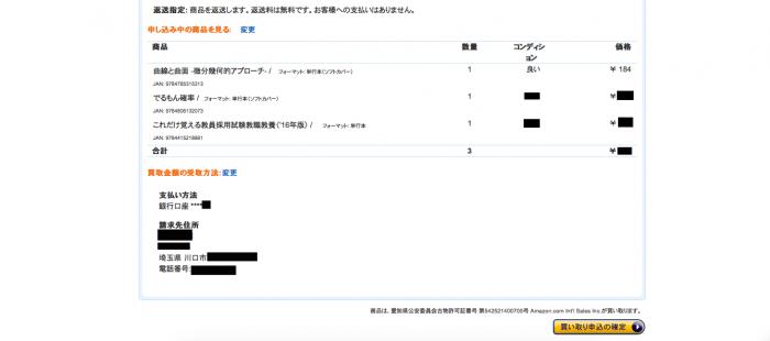 スクリーンショット 2015-09-12 2.51.02