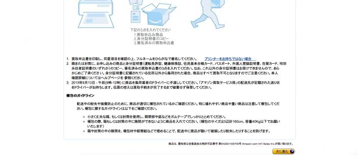 スクリーンショット 2015-09-12 2.55.13