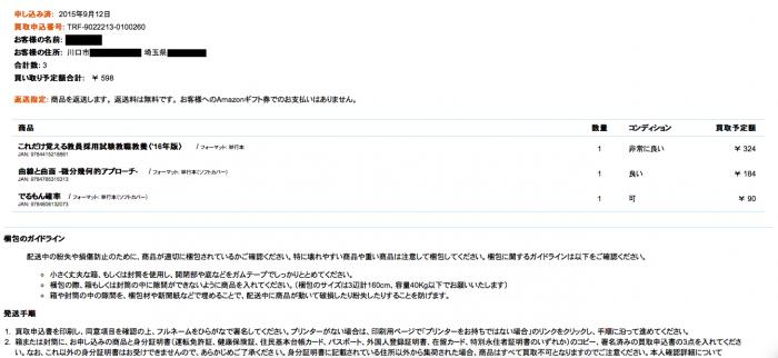 スクリーンショット 2015-09-12 3.14.01