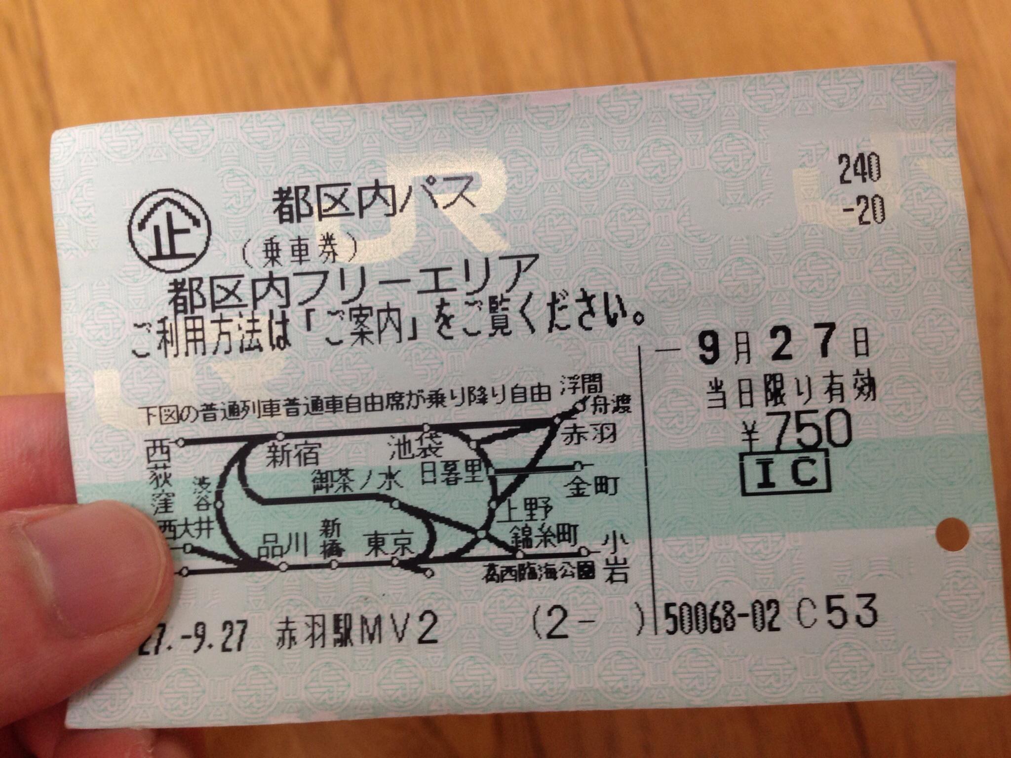 都内をJRで移動するなら都区内パス(JRフリー切符)が安くて便利