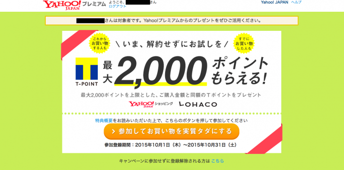 ヤフプレ引き止め 2015-10-19 0.35.38