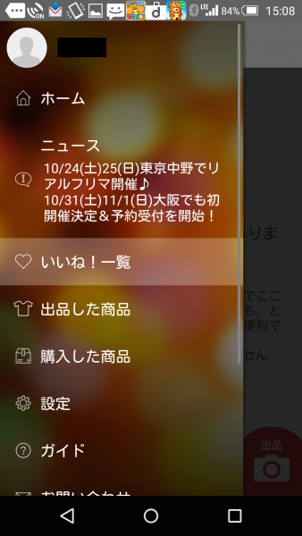 Screenshot_2015-10-03-15-08-06
