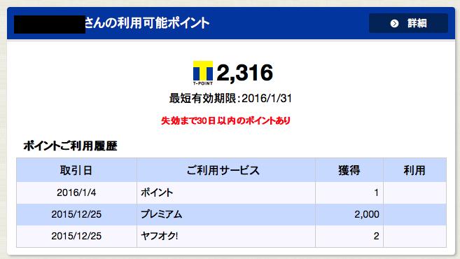 Tポイントヤフプレ 2016-01-08 0.50.18
