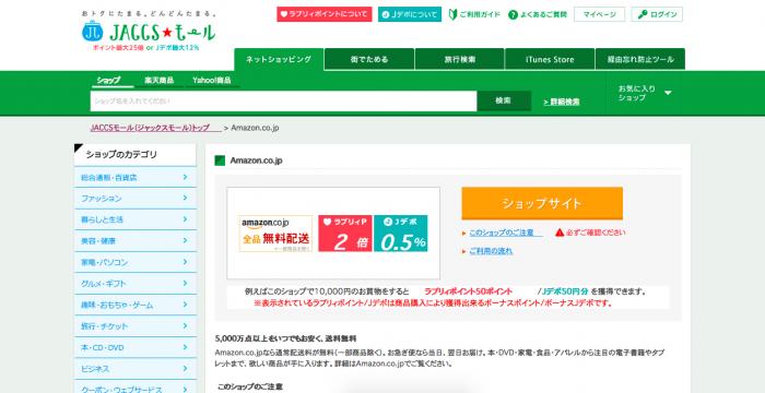 スクリーンショット 2015-11-28 19.59.19 amazon-jaccs