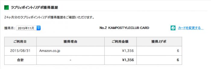 スクリーンショット 2015-11-28 20.09.01 amazon-jaccs