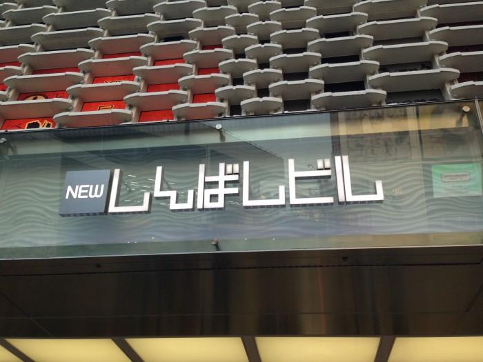 ファイル_000-3新橋ビル