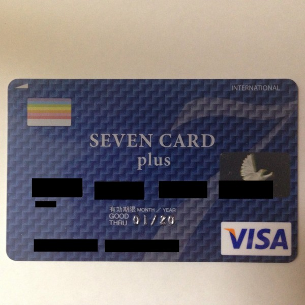 ファイル_001-2 セブンカード
