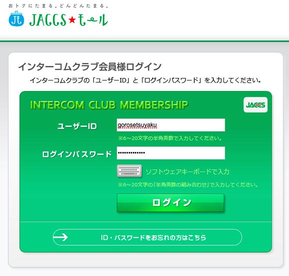 スクリーンショット 2015-11-28 20.41.14 amazon-jaccs
