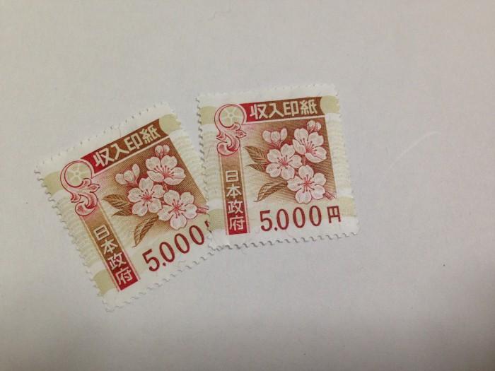 IMG_7527収入印紙