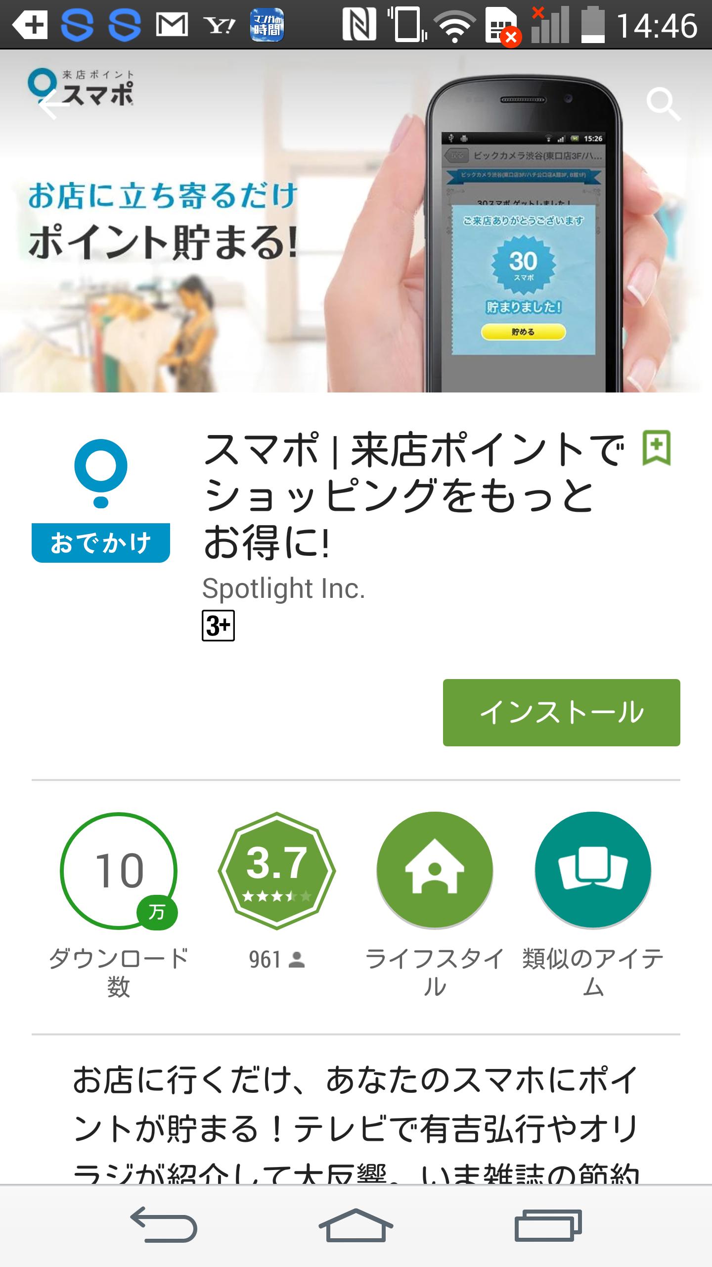 チェックインアプリ「スマポ」の招待コード【ZJER2878】入力方法