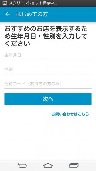 Screenshot_2015-10-11-14-47-18