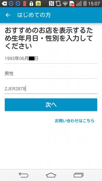 Screenshot_2015-10-11-15-07-37