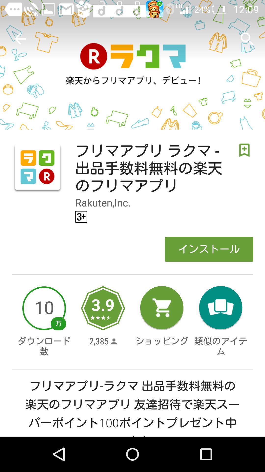 フリマアプリ「ラクマ」の招待コード【7FRlRsbm】入力方法