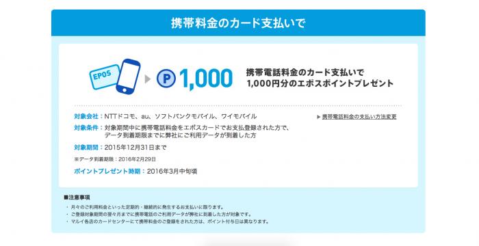 スクリーンショット 2015-12-05 2.56.25エポス携帯ポイント