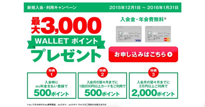 スクリーンショット 2015-12-05 3.15.32au携帯支払ポイント