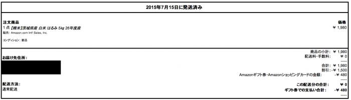 スクリーンショット 2015-12-12 0.13.42