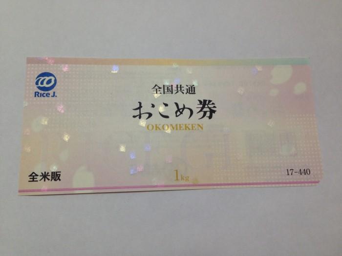ファイル_000-5おこめ券