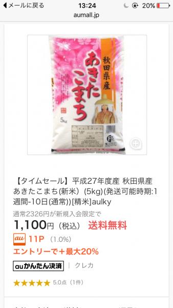 ファイル_000-6お米