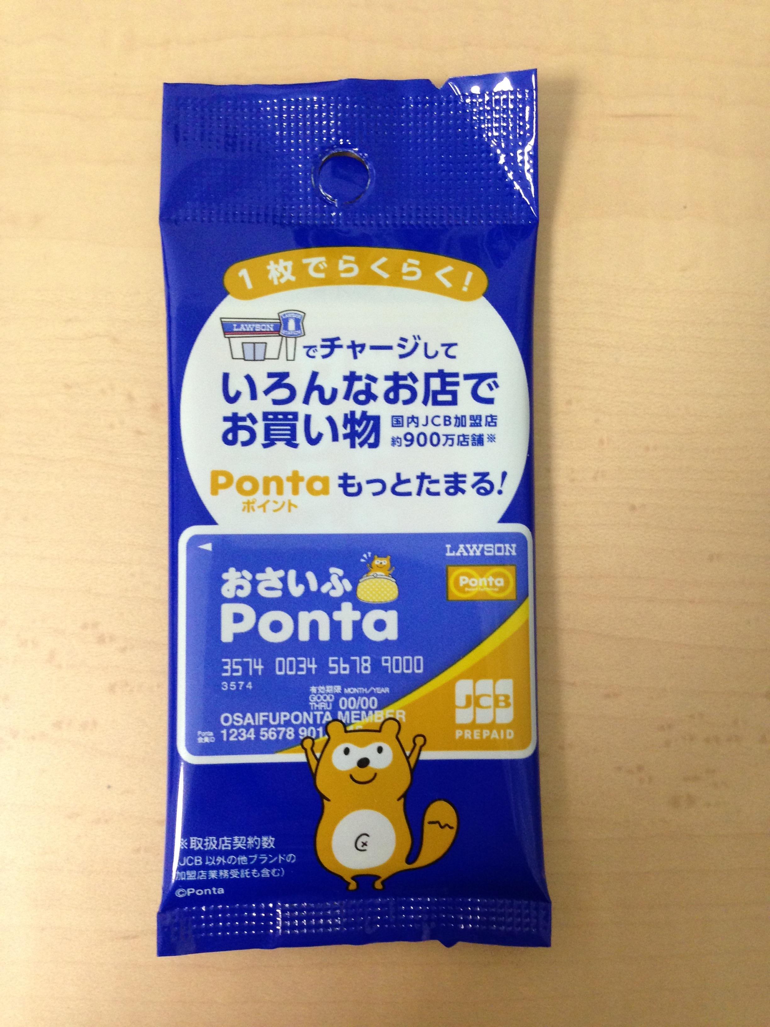 おさいふpontaは節約の味方?おさいふpontaの特徴と登録方法・使い方