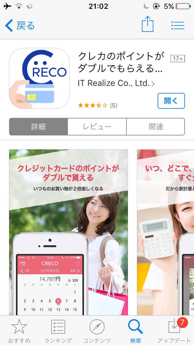 クレカ一括管理アプリ「CRECO(クレコ)」を利用で0.1%分のポイントがもらえる!