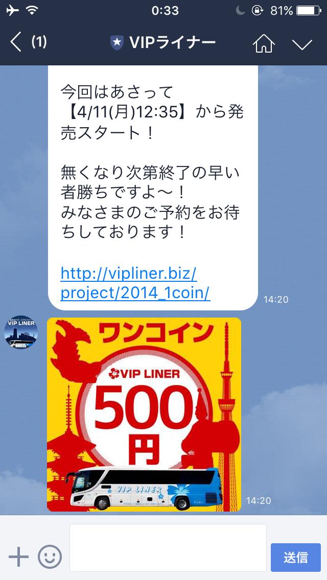 東京⇔大阪が500円で乗れる!?破格のワンコインシートVIPライナー