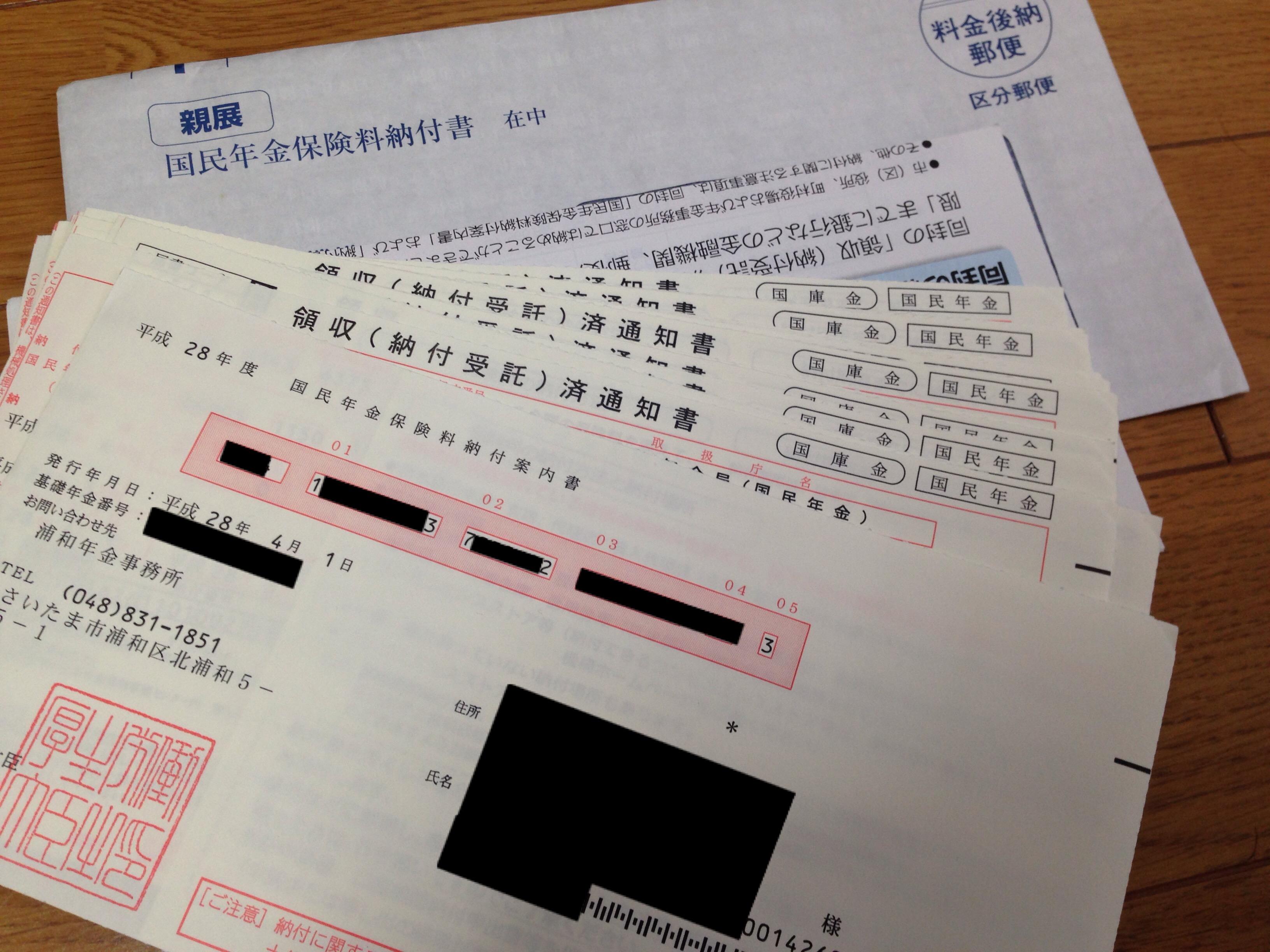 20歳になった人・大学院に進学した人へ 国民年金の学生特例申請を出したほうがイイよ