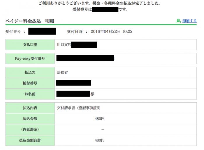 謄本 2016-04-24 1.05.36