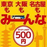 東京⇔大阪が500円の高速バスに乗れる!?破格のワンコインシート「VIPライナー」 予約のとり方と実際乗った感想