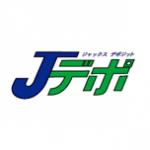 漢方スタイルクラブポイントをJデポに交換する方法