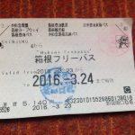 箱根観光の必需品! 「箱根フリーパス」の詳細と安く買う方法