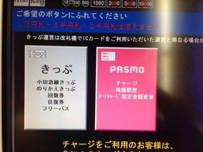箱根フリーパス_002-3